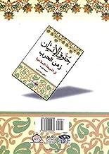 Ḥuqūq al-insān zaman al-ḥarb fī al-sharīʻah al-Islāmīyah (Arabic Edition)