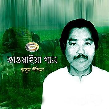 Bhawaiya Gaan