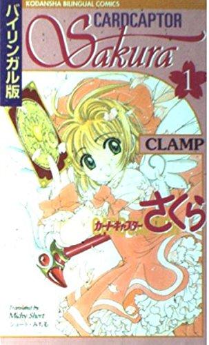 Cardcaptor Sakura Vol 1 (Kodansha Bilingual Comics)