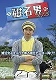 磁石男 2015[DVD]