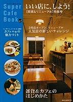 スーパー・カフェ・ブック vol.7 〈開業&リニューアル〉特集号いい店に、しよう! (旭屋出版MOOK)