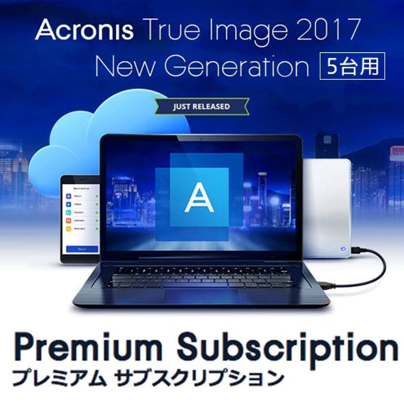農民販売員上陸Acronis True Image Premium Subscription 5 Computer + 1 TB Acronis Cloud Storage - 1 year subscription|オンラインコード版