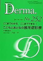 ここまでわかる,ここまでできる! こどもとおとなの脱毛症診療 (MB Derma(デルマ))