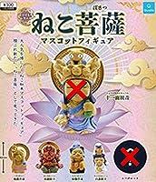 ねこ菩薩 マスコットフィギュア 4種セット クオリア