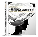 52 creative portrait photography practice(Chinese Edition)