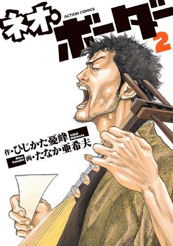 ネオ・ボーダー : 2 (アクションコミックス)