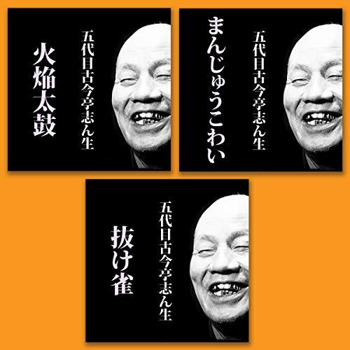 『五代目 古今亭志ん生 特選11 (3本セット)』のカバーアート