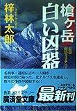 槍ヶ岳 白い凶器 (広済堂文庫)