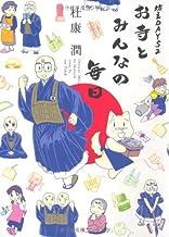 表紙: 坊主DAYS(2) お寺とみんなの毎日 (ウィングス・コミックス) | 杜康潤