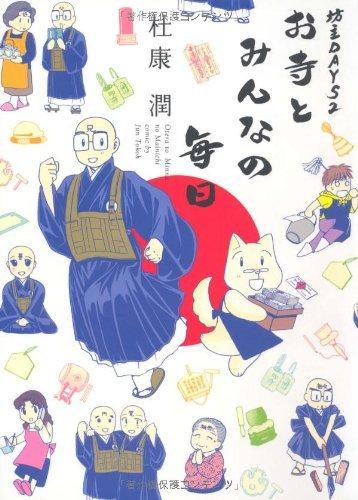 坊主DAYS(2) お寺とみんなの毎日 (ウィングス・コミックス)