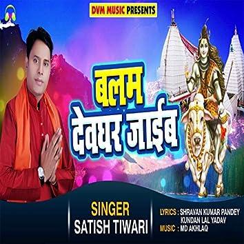 Balam Devghar Jayib
