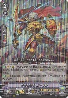 カードファイトヴァンガードV エクストラブースター 第3弾 「ULTRARARE MIRACLE COLLECTION」/V-EB03/006 神技の騎士 ボーマン RRR