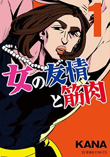 女の友情と筋肉(1) (星海社コミックス)