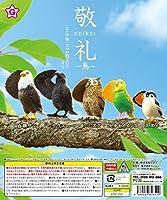 敬礼 -鳥- 全5種セット エール 【予約商品 4月】