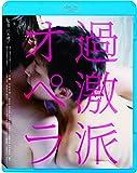 過激派オペラ [Blu-ray] image