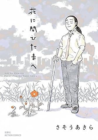 花に問ひたまへ (アクションコミックス)