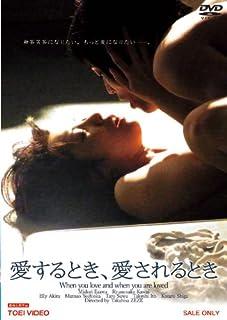 愛するとき、愛されるとき [DVD]