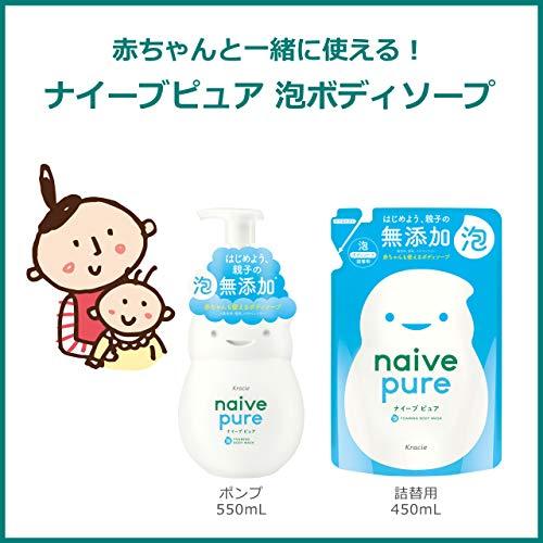 【無添加】ナイーブピュア泡ボディソープ(赤ちゃんと一緒に使える)ジャンボ550mL
