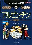 旅の指さし会話帳40 アルゼンチン(�