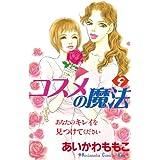 コスメの魔法(9) (Kissコミックス)