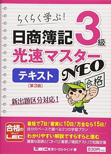日商簿記3級 光速マスターNEO テキスト 第3版