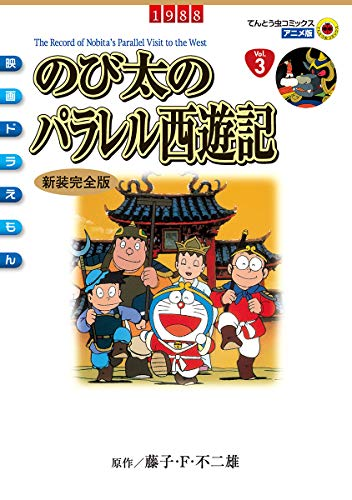 映画ドラえもん のび太のパラレル西遊記 (てんとう虫コミックス)