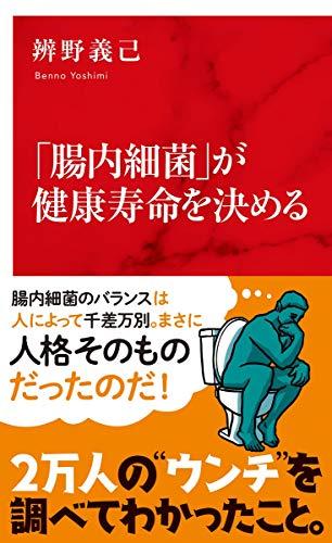 「腸内細菌」が健康寿命を決める (インターナショナル新書)
