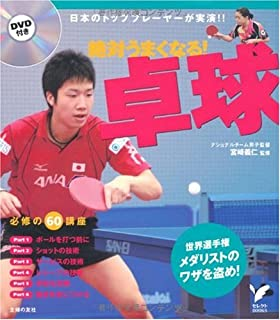 Table Tennis well made with DVD - absolutely! Top players in Japan demonstration (DVD w) (select BOOKS) ISBN: 4072667269 (2009) [Japanese Import]