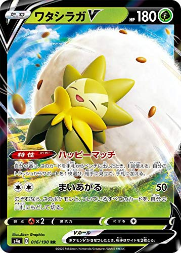 ポケモンカードゲーム S4a 016/190 ワタシラガV 草 (RR ダブルレア) ハイクラスパック シャイニースターV