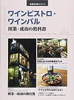 ワインビストロ・ワインバル 開業・成功の教科書 (旭屋出版MOOK)