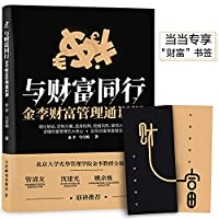 Going with Fortune: Jinli Wealth Management General Course (Jingdong enjoys the Chinese New Year Fortune red envelope)(Chinese Edition)