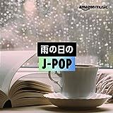 雨の日のJ-POP Unlimited