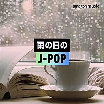 雨の日のJ-POP Unlimited