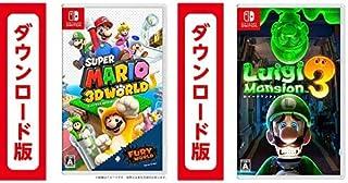 スーパーマリオ 3Dワールド + フューリーワールド オンラインコード版 + ルイージマンション3 オンラインコード版