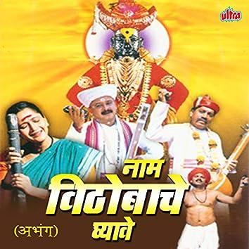 Naam Vithobache Ghyave