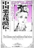 中国悪妻残酷伝 (まんがグリム童話)