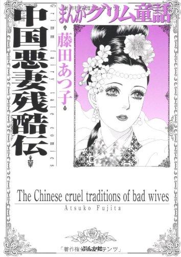 中国悪妻残酷伝 (まんがグリム童話)の詳細を見る