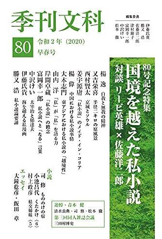 季刊文科 80号 特集・国境を越えた私小説 対談・リービ英雄×佐藤洋二郎