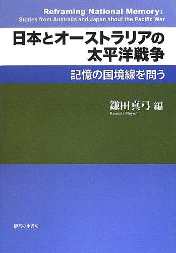 日本とオーストラリアの太平洋戦争―記憶の国境線を問う (-)