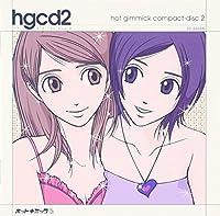 ホットギミック ドラマCD(2)