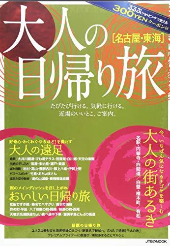 大人の日帰り旅 名古屋・東海 (JTBのムック)