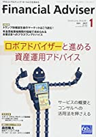 Financial Adviser 2017年1月号 (ファイナンシャル・アドバイザー)