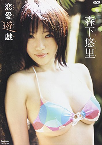 DVD>森下悠里:恋愛遊戯 (<DVD>)