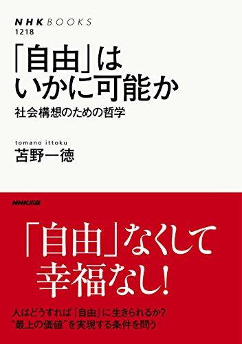 「自由」はいかに可能か 社会構想のための哲学 NHKブックス