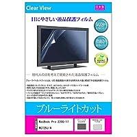 メディアカバーマーケット MacBook Pro 2200/17 MC725J/A[17インチ(1920x1200)]機種用 【ブルーライトカット 反射防止 指紋防止 気泡レス 抗菌 液晶保護フィルム】
