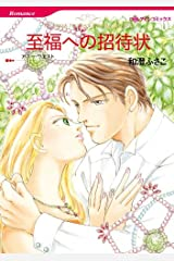 至福への招待状 (ハーレクインコミックス) Kindle版
