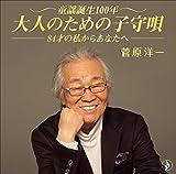 童謡誕生100年、叙情を奏でる〜84歳の私からあなたへ〜