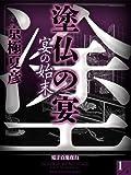 塗仏の宴 宴の始末(1)【電子百鬼夜行】 (講談社文庫)