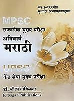 Mpsc Rajyaseva Mukhya Anivarya (Marathi)