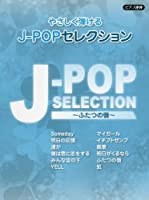 ピアノ連弾 初級 ヒット やさしく弾ける J-POPセレクション ~ふたつの唇~
